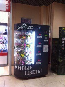 Автомат для продажи живых цветов - флоромат