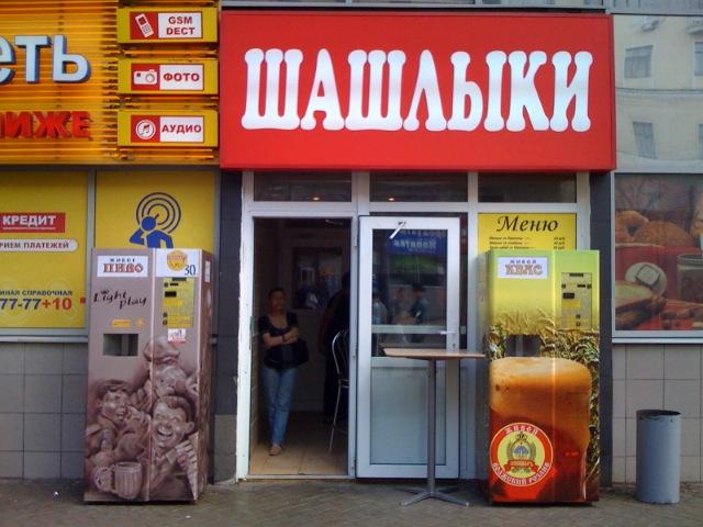 Торговые автоматы с пивом