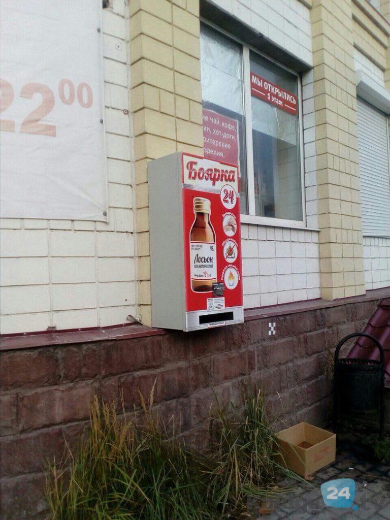 Торговый автомат для продажи боярышника
