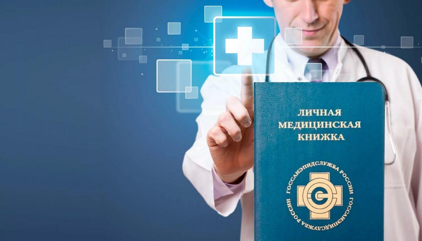 Личная медицинская книжка в Ступино